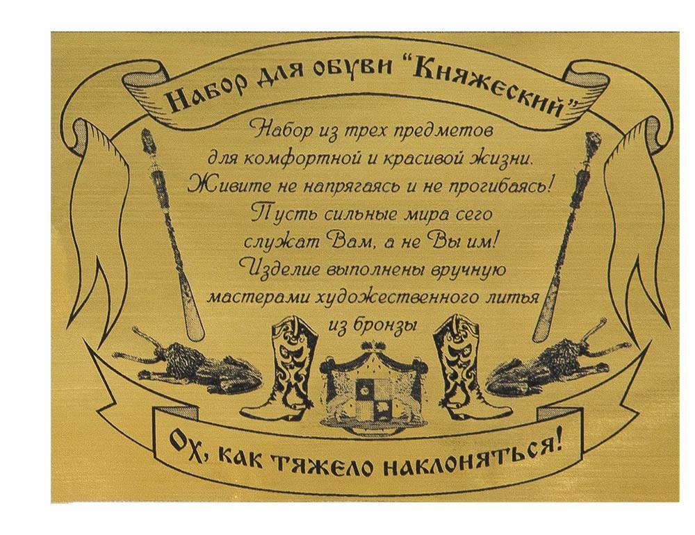 Набор для обуви подарочный «Лев. Княжеский» (в наборе 3 предмета)